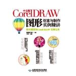 中文版CorelDRAW图形创意与制作实例精讲(1CD),周媛媛,北京希望电子出版社,9787830021740