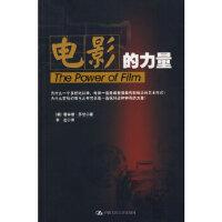 电影的力量 (美)苏伯,李迅 中国人民大学出版社 9787300097619