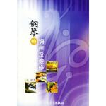 钢琴的调律及维修(增订本) 张琨 人民音乐出版社 9787103002117