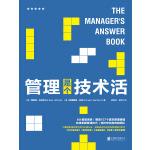 管理是个技术活:管理者必读的高效管理指南