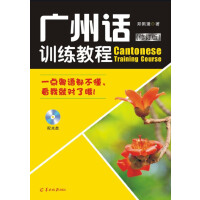 广州话训练教程(附光盘一张)