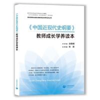 《中国近现代史纲要》教师成长学养读本