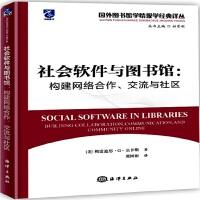 社会软件与图书馆:构建网络合作、交流与社区