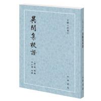 异闻集校证(古体小说丛刊)