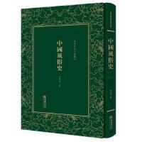 中国风俗史――清末民初文献丛刊 9787505439986