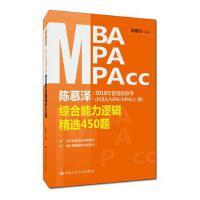 陈慕泽2018年管理类联考(MBA/MPA/MPAcc等)综合能力逻辑精选450题 9787300239828