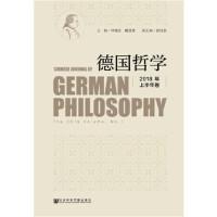 德国哲学(2018年上半年卷) 邓晓芒 戴茂堂 社会科学文献出版社 9787520142168