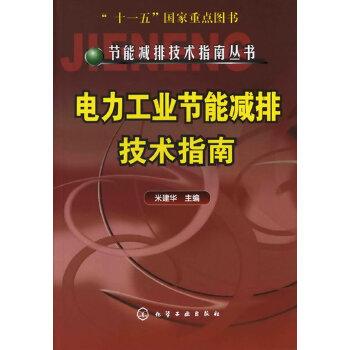 节能减排技术指南丛书--电力工业节能减排技术指南