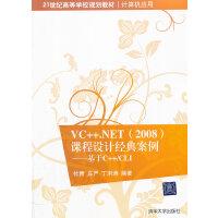 VC++.NET(2008)课程设计经典案例――基于C++/CLI(21世纪高等学校规划教材计算机应用)
