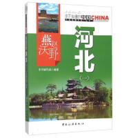 燕赵沃野河北(1)/中国地理文化丛书 9787503251764