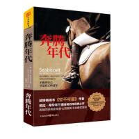 【二手书旧书95成新】 奔腾年代 (美)劳拉.希伦布兰德 9787229067915