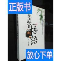 [二手旧书9成新]芝麻官悟语 作者签字本 /王敬瑞 著 辽宁人民出?