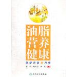 油脂 营养 健康――厨中百味油为贵,赵霖,人民卫生出版社,9787117143639