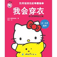 凯蒂猫拥抱爱早教绘本――我会穿衣,(日)浅野奈奈美,西瓜,测绘出版社,9787503031496【新书店 正版书】