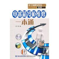 电冰箱冷柜维修一本通――务工技能步步高系列 吴萍 福建科技出版社 9787533536435