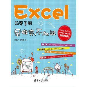 Excel效率手册——早做完,不加班(电子书)