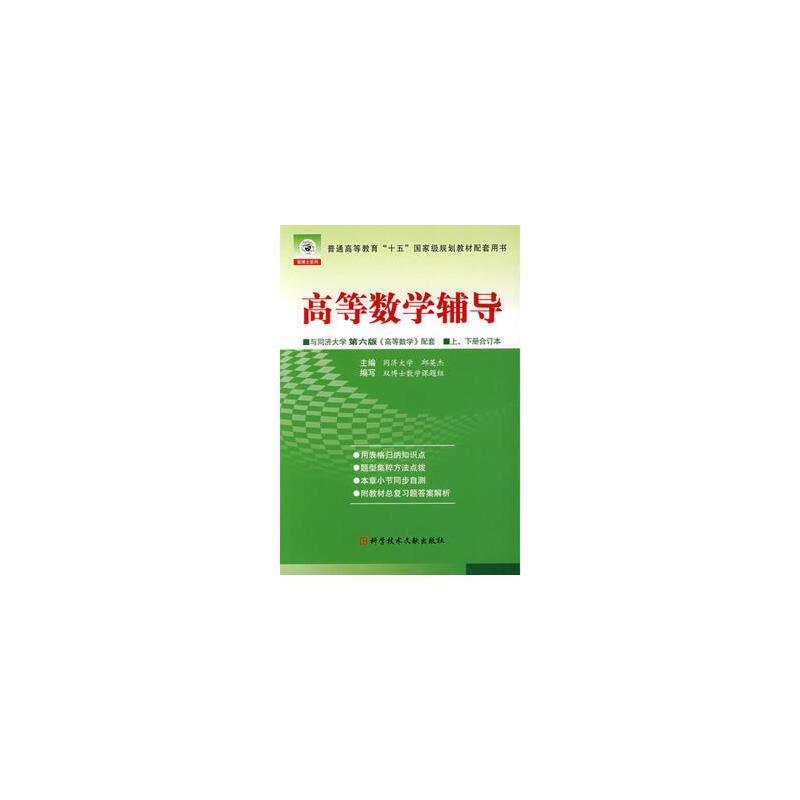 【二手书8成新】高数学辅导 邱英杰 科技文献出版社