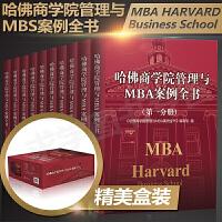 哈佛商学院MBA管理全书/集mba案例 全集管理学圣经 /CEO战略/营销/品牌/财务/资本/人力资源/企业管理等/10册 推荐阅读:哈佛家训 哈佛管理 哈佛中国史 哈佛经典全集 哈佛经典案例