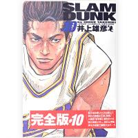 [现货]日文原版 漫画 灌篮高手 SLAM DUNK 完全版  10      SLAM DUNK 完全版  10