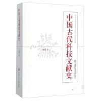 中国古代科技文献史 上海交通大学出版社