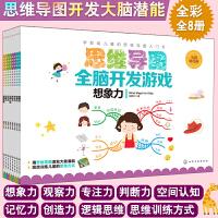 儿童专注力训练益智书 思维导图全脑开发游戏8册 逻辑思维记忆力注意力训练教材 4-6岁幼儿童智力潜能开发动手能力训练图