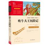 吹牛大王历险记(中小学新课标必读名著)58000多名读者热评!