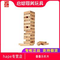 Hape动物农场叠叠高 叠叠乐积木抽抽乐木制大块儿童益智玩具游戏
