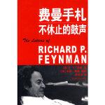 费曼手札不休止的鼓声,(美)费曼,叶伟文,湖南科技出版社,9787535754097