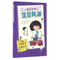 童立方 小萝莉宝典儿童文学系列:生日风波,[西] 玛利亚・费丽莎,[西] 罗拉・罗德里格斯・索莱尔 ,北京联合出版公司