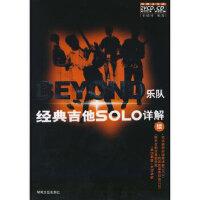 BEYONO 乐队经典吉他SOLO 详解(续)(含3碟) 余晓维 湖南文艺出版社 9787540438982