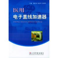 医用电子直线加速器 杨绍洲,陈龙华,张树军 人民军医出版社 9787801940599