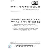 GB/T 29910.3-2013工业通信网络 现场总线规范 类型20:HART规范 第3部分:应用层服务定义