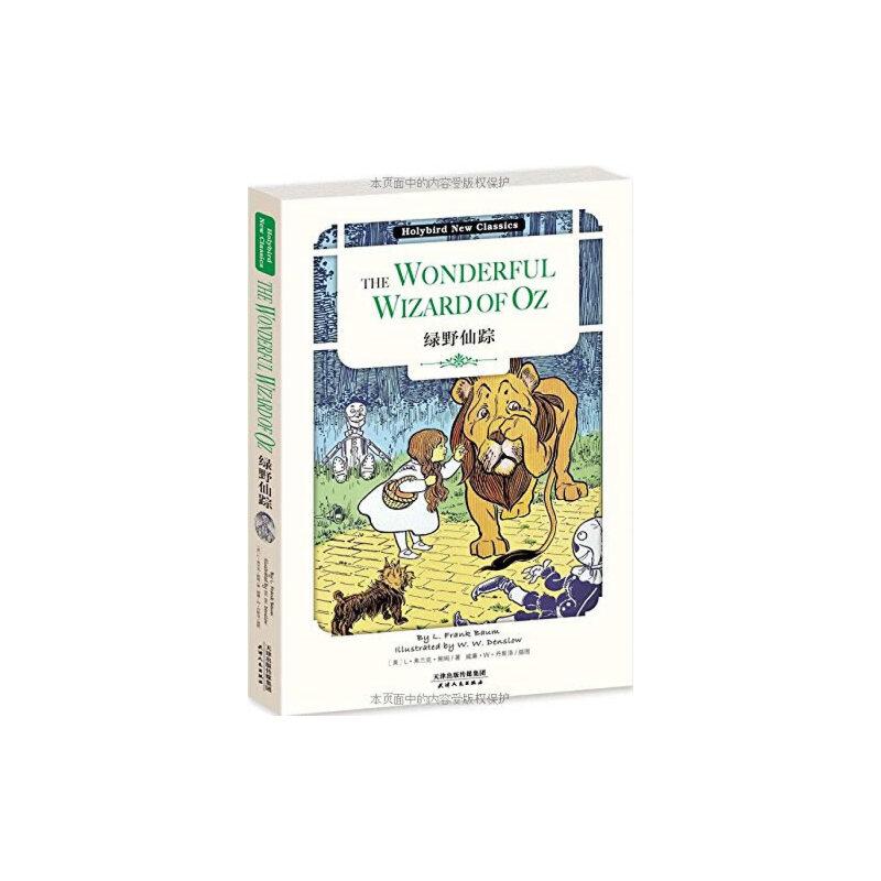 """《绿野仙踪:THE WONDERFUL WIZARD OF OZ (英文原版,朗读下载)》 以虚构的奥芝国为背景创作的《绿野仙踪》成为著名、相当受读者欢迎的一部作品,被评选为""""十部美国伟大的儿童文学作品""""之一"""