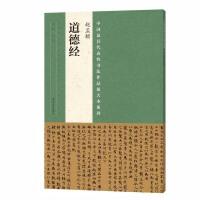 中国最具代表性书法作品放大本系列 赵孟�\《道德经》