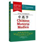 中药学・世界中医学专业核心课程教材(中文版)