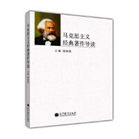 【正版二手书9成新左右】马克思主义经典作导读 陈新夏 高等教育出版社