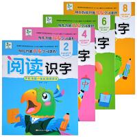 【套装4本】小树苗 幼儿多元潜能开发课程 阅读识字2/阅读识字4/阅读识字6/阅读识字8手机电脑一体机动画教学幼教专家