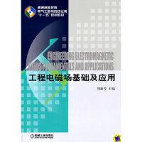 工程电磁场基础及应用 刘淑琴 机械工业出版社 9787111334682 新华书店 正版保障