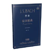 巴赫《法国组曲》,葛蔚英,上海音乐出版社【新书店 正版书】