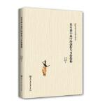 【正版包邮】莫里森小说中的创伤与身份建构 浙江工商大学出版社