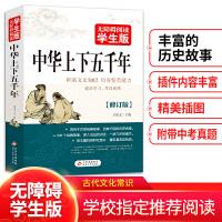 中华上下五千年 无障碍阅读 学生版