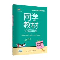 五三 同学教材分层讲练 高中数学 必修2 人教A版 曲一线科学备考(2019)