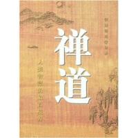 【正版二手书9成新左右】禅道:人类智慧的境界 悟远澄明 中国妇女出版社