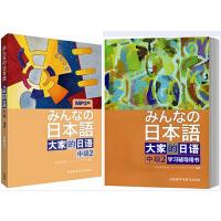 日本语 大家的日语(中级)(2)(配MP3光盘) 配套辅导大家的日语中级2学习辅导用书 全两册