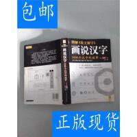 [二手旧书9成新]画说汉字 : 1000个汉字的故事 : 图解《说文解字