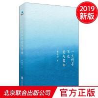 一生所寻不过爱与自由 北京联合出版公司