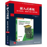 嵌入式系统 体系结构、编程与设计(第3版)