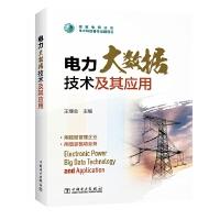 电力大数据技术及其应用