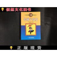 【二手正版85新】长袜子皮皮 /阿斯特丽德・林格伦 中国少年儿童出版社