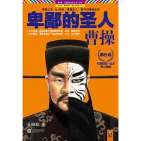 【二手书8成新】卑鄙的圣人:曹操6 王晓磊;读客文化 出品 江苏文艺出版社